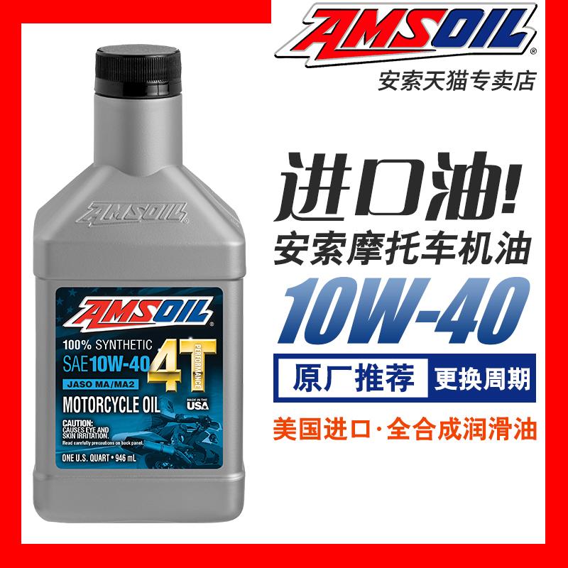安索摩托车机油10W-40纯进口合成四冲程4T踏板车助力车润滑油SN