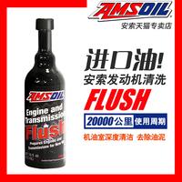 Внутренняя очистка двигателя Enzo FLUSH автомобильный чистящий аппарат для двигателя грязевое масло очиститель углерода бесплатная разборка