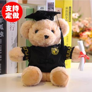 毕业熊戴博士帽小熊博士熊毛绒玩具泰迪熊公仔布娃娃毕业纪念礼品