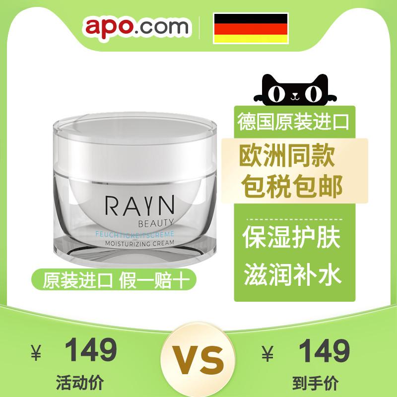 德国RAYN夏季补水高保湿晒后修护面霜护肤品素颜懒人美白淡斑50ML