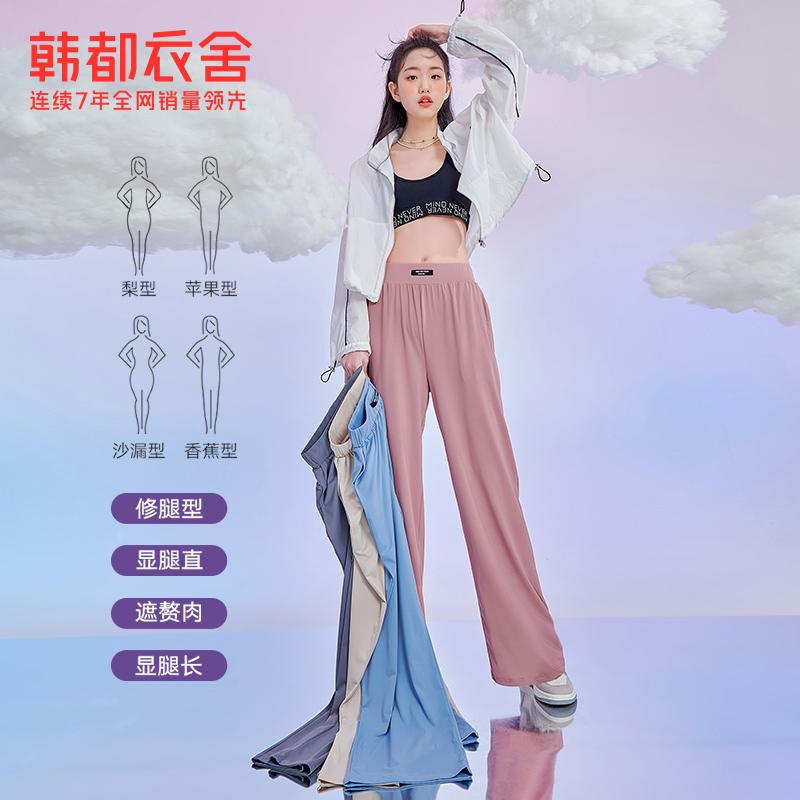 韩都衣舍阔腿裤女高腰垂感2021夏季新款薄款宽松直筒显瘦拖地裤子