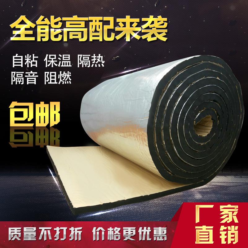 铝箔橡塑板保暖保温棉屋顶阳光房隔热棉隔音保暖防火保温隔热材料