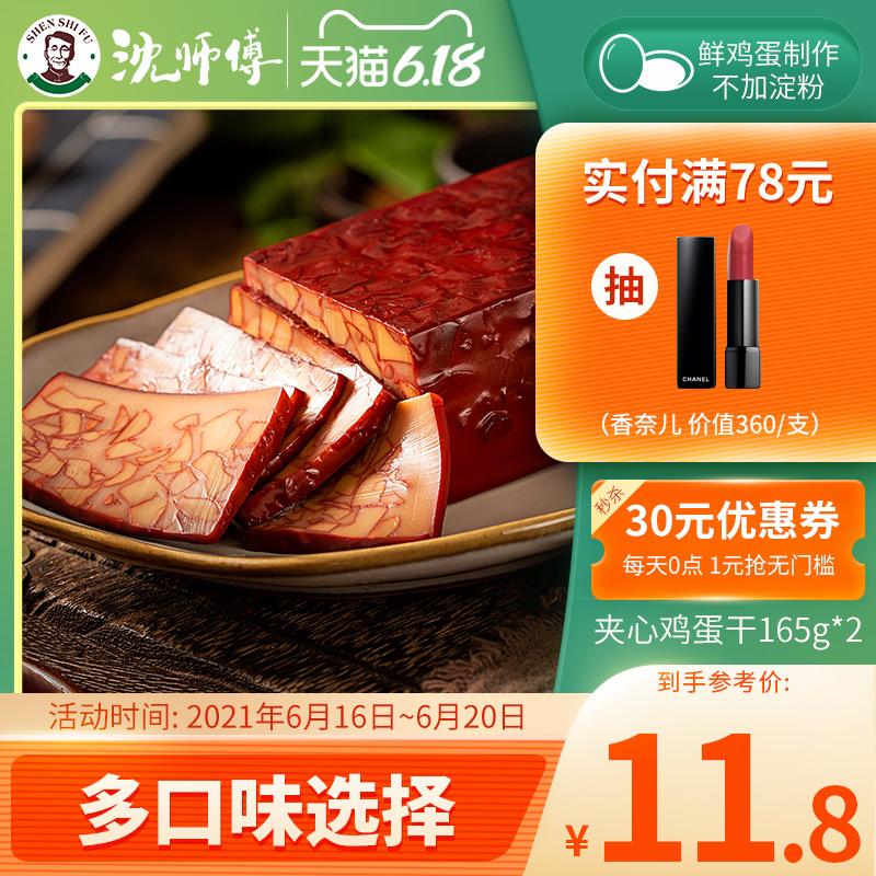 【涮火锅更美味】沈师傅鸡蛋干165g*2袋四川特产美食零食小吃休闲