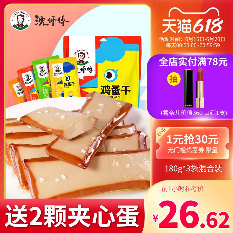 【专享价】沈师傅鸡蛋干休闲装180g*3袋混合装四川特产香辣零食