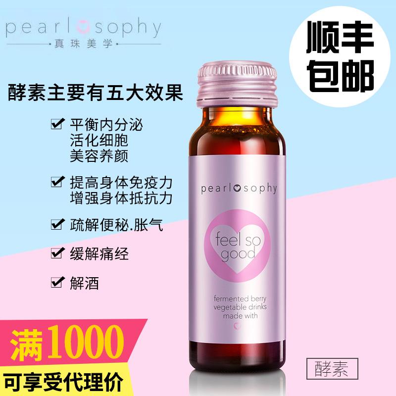 真珠美学酵素pearlosophy净化舒畅酵素清肠道排宿便莓蔬发酵饮料