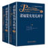 Human Health Genuine Zhu Futang Practical Pediatrics 8th Edition Eighth Edition Upper and Lower Volumes Gift Neonatal Clinical Nursing Essence Pediatric Medicine Books Pediatric Common Diseases Diagnosis and Treatment Guide Child Health Care Can Take Practical Neonatology