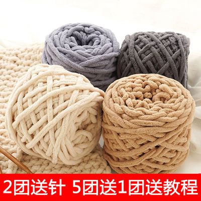 Icing line soft thick wool handmade diy knitted scarf wool ball material men and women self-knitting crochet hook slippers