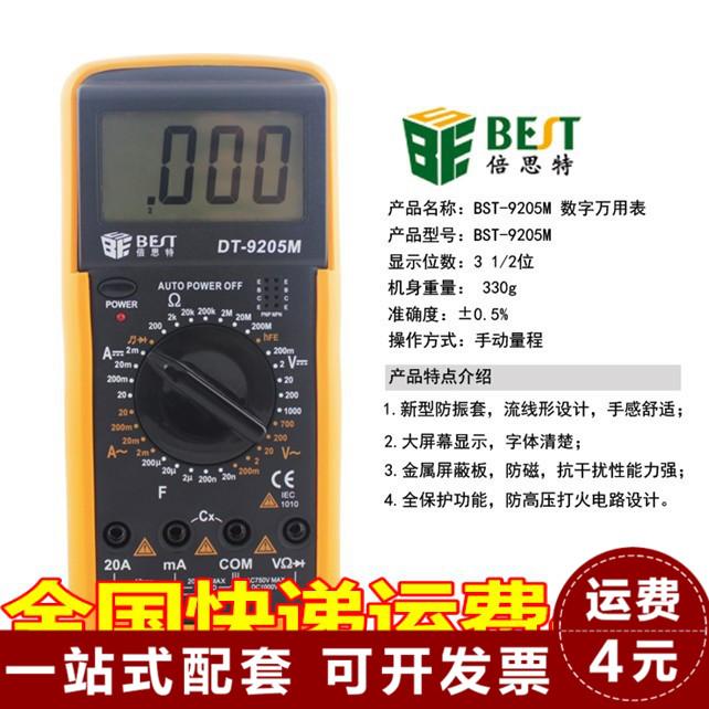 倍思特 BST-9205M 大屏幕数字万用表 配表笔 DT9205A