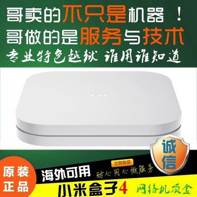 Xiaomi/小米 MDZ-21-AA盒子4代网络版电视机顶盒3D海外4K家用增强