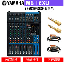 Yamaha Yamaha MG12XU 12-way tuning table with effect device USB port