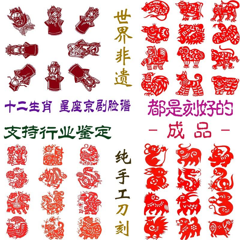 非遗纯手工十二生肖星座传统民俗脸谱学校幼儿园装饰礼品剪纸画
