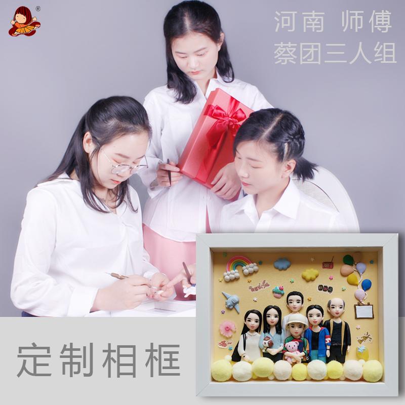 生日情侣礼物河南蔡团制作结婚创意软陶人偶卡通可爱相框礼品定制