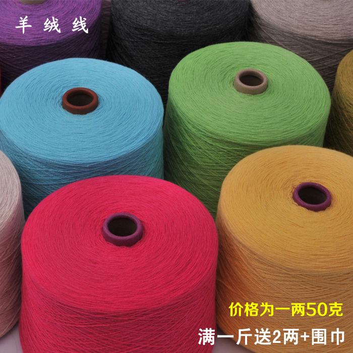 羊绒线 正品 纯山羊绒线 机织手编 羊毛线 细线 清仓特价