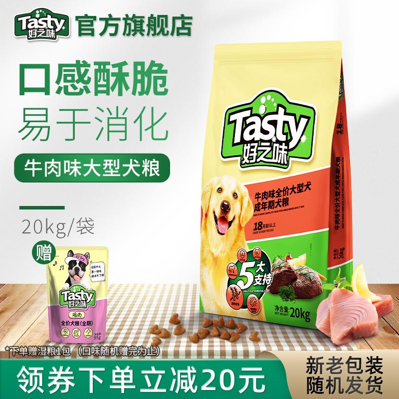 好之味牛肉味20kg金毛萨摩耶成犬粮