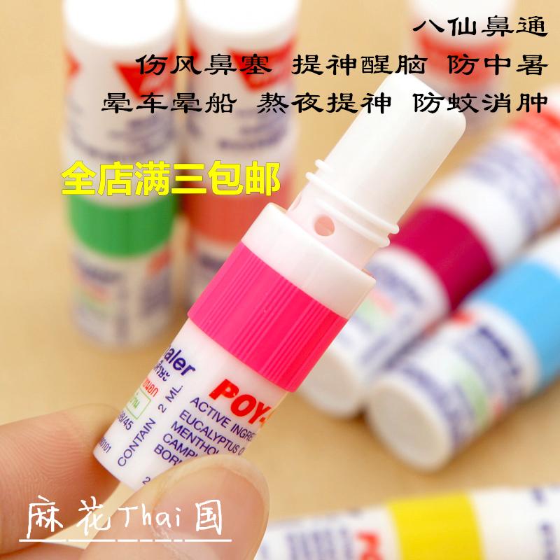 泰国正品八仙筒POY-SIAN薄荷鼻通双用型提神醒脑防瞌睡驱蚊