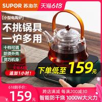 查看苏泊尔电陶炉多功能煮茶炉迷你小型电磁炉电热烧水新款煮茶器家用价格