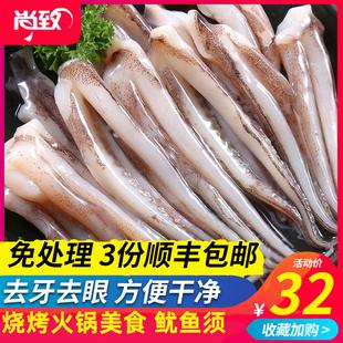 尚致青岛新鲜鱿鱼须冷冻鲜活海鲜烧烤串香辣铁板食材生鲜大鱿鱼头