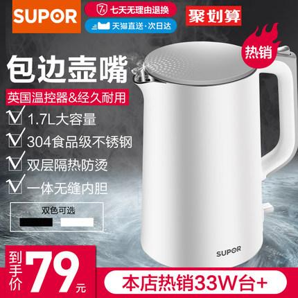 苏泊尔电热烧水壶保温一体家用全自动断电烧水器热水开水壶电茶壶