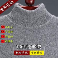 清仓特价100纯羊绒衫男士冬季加厚中年高领毛衣针织打底羊毛衫