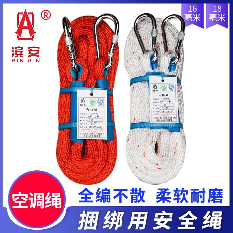 安装空调高空安全绳外机捆绑绳尼龙绳子耐磨16mm专用工具户外吊绳