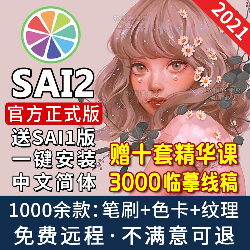 sai软件sai2正版中文版2021含 笔刷和色卡 送新手入门绘画教程