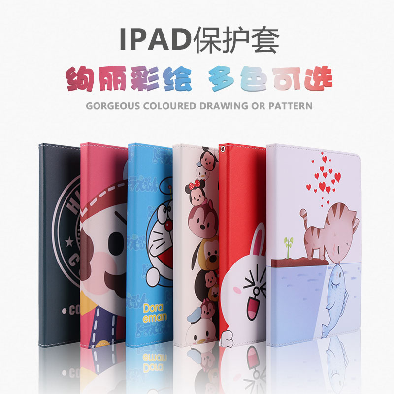 苹果2018新ipad air2保护套IPAD6全包5平板mini4迷你3壳9.7寸皮套