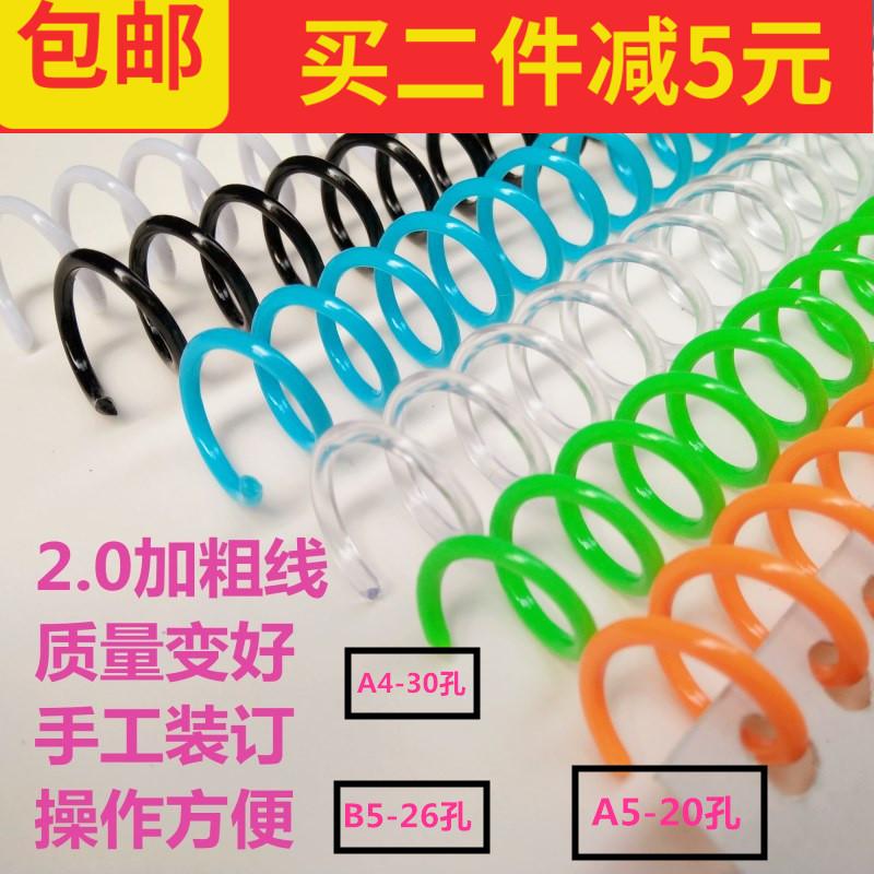 30孔活页装订carl夹A4黑色塑料螺旋圈胶弹簧圈PVC蛇仔圈现