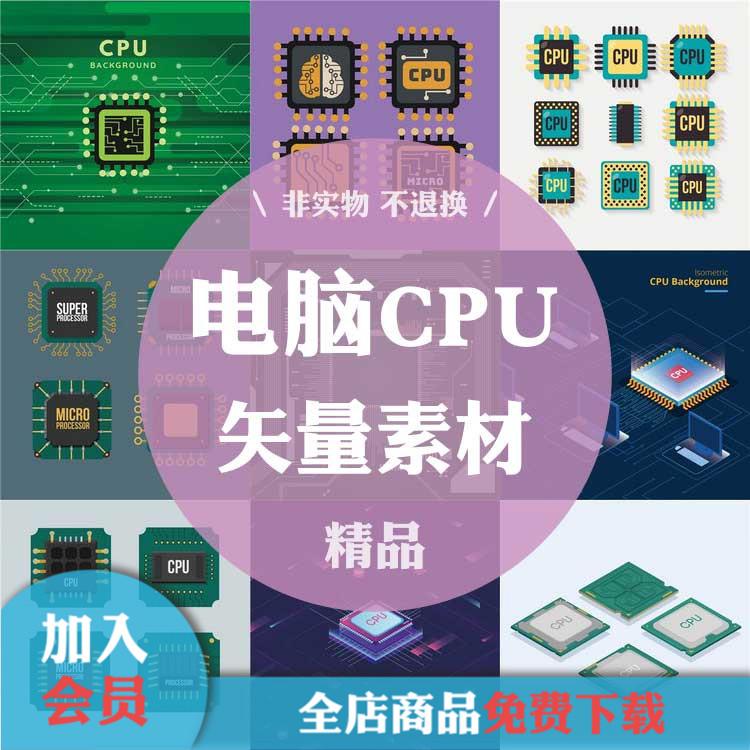 886号电脑CPU背景卡通电子设备硬件软件AI图片素材设计EPS矢量图