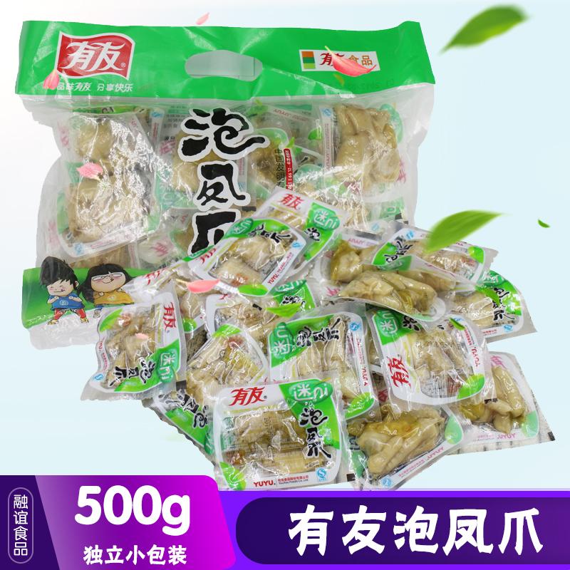 友友有友泡椒凤爪500g散装小包装友有又酸菜椒香鸡爪零食整箱