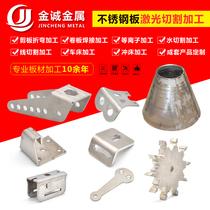 304不锈钢板激光切割钣金折弯焊接铁板零切316不锈钢板材加工定做