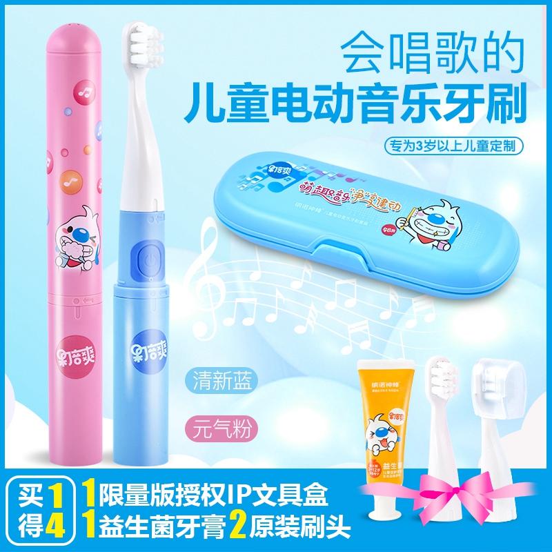 10月13日最新优惠纳诺正品儿童电动牙刷3-6-12男女宝宝防水声波自动刷牙带音乐牙刷