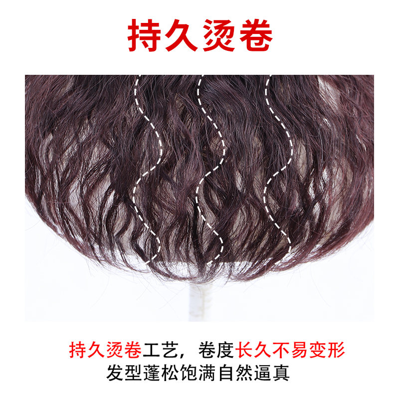 Covering white hair, wig piece, real hair, head refill piece, female seamless hair increase, fluffy short curly hair, wool volume invisible