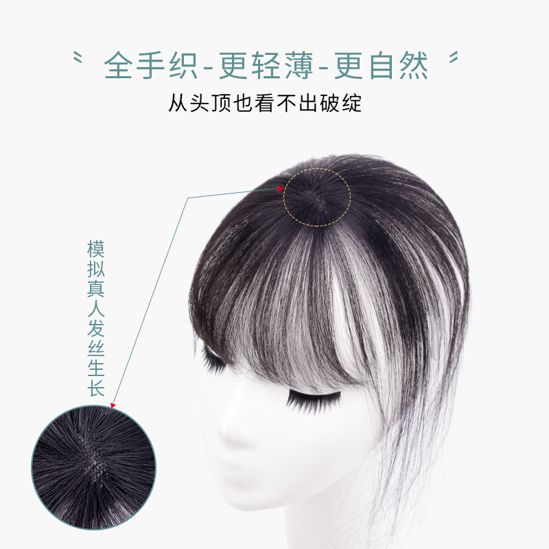 Real hair 3D air bangs wig female net red French fake bangs naturally stay on the top of the head to reissue a seamless wig