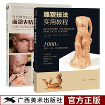 Sculpture techniques All 2 practical tutorials + facial expressions to make thousands of HD diagrams interpretation of sculpture difficult portrait portrait Human Clay Sculpture Textbook Guide Basics Introduction Reference pottery real model photo teaching