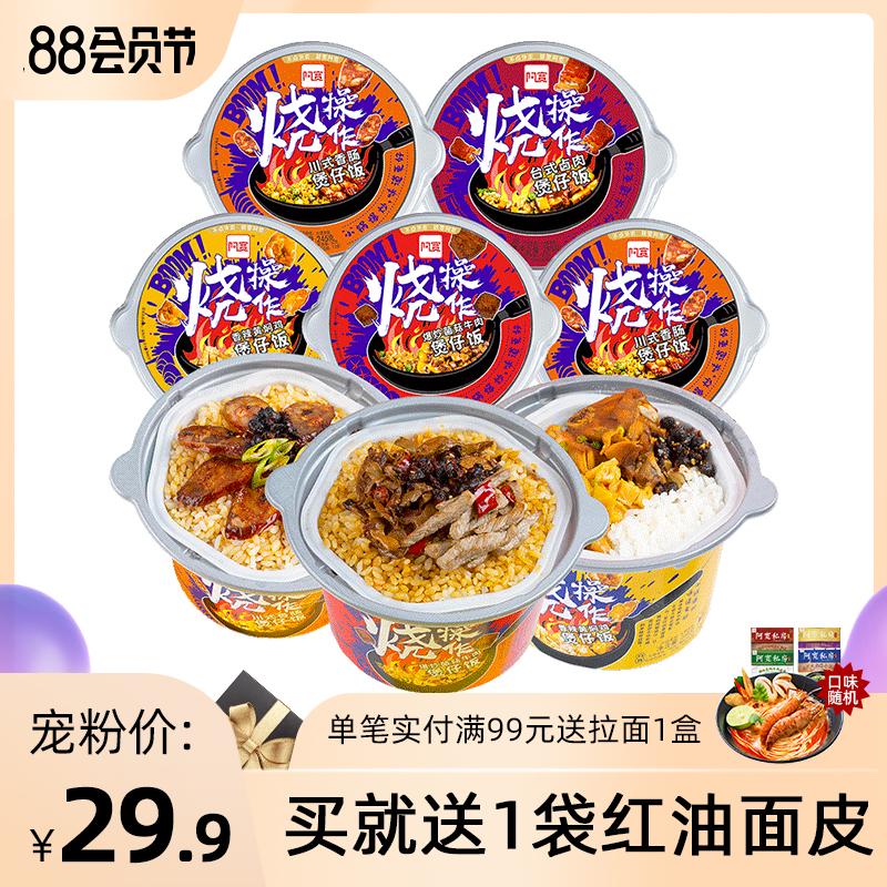 阿宽自热米饭煲仔饭速食懒人快餐即食自助方米饭网红小吃2桶装
