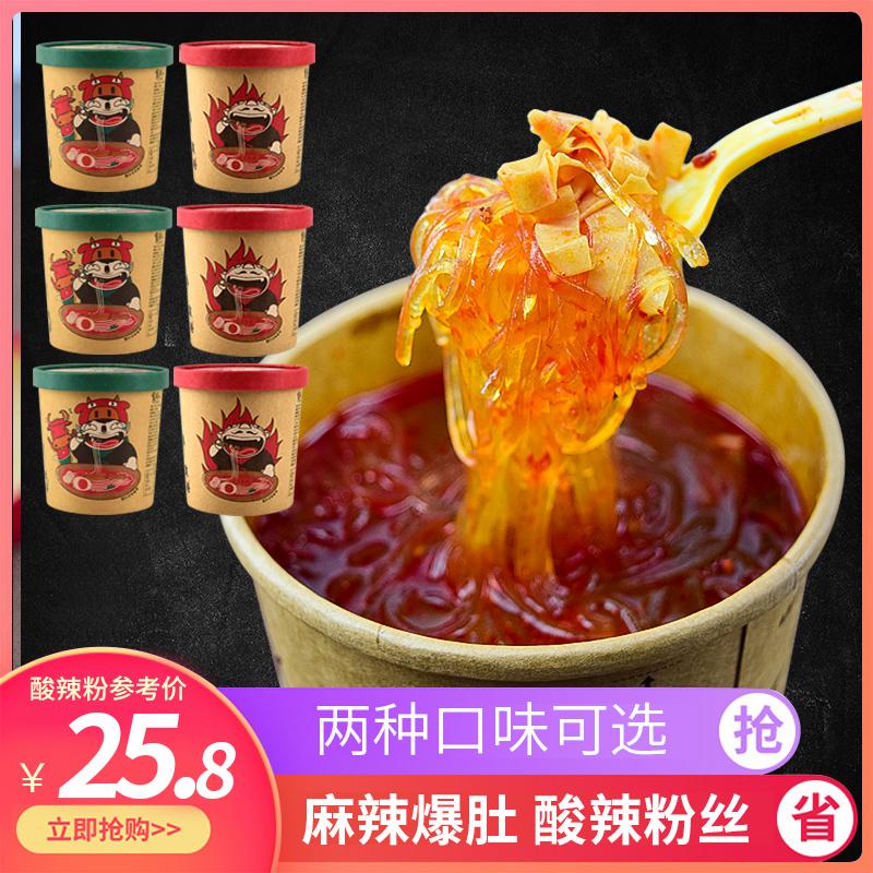 【6桶】食族人网红重庆麻辣红薯粉丝12-12新券