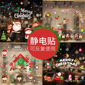 圣诞节装饰品场景布置商场静电贴纸