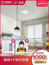 系列S风暖浴霸彩平套餐4铝扣板卫生间卫浴友邦集成吊顶