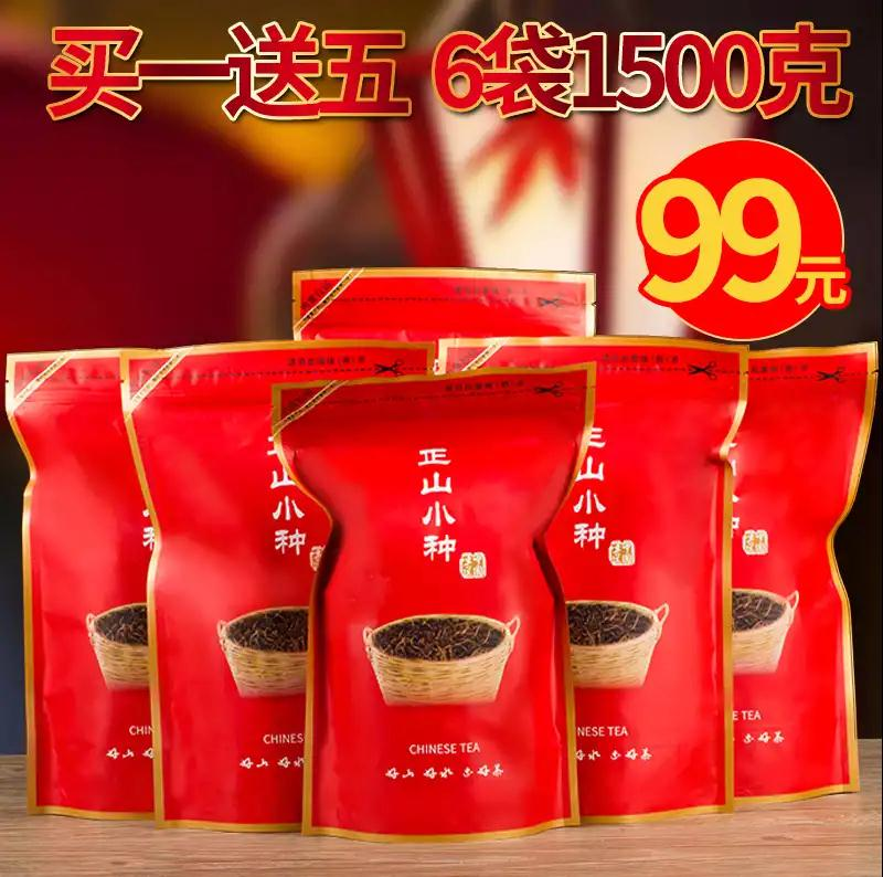 [buy one get five free] in 2019, six bags of Zhengshan race in Wuyishan only cost 99 yuan