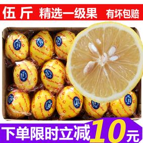 【下单立减10元】精选5斤安岳黄柠檬