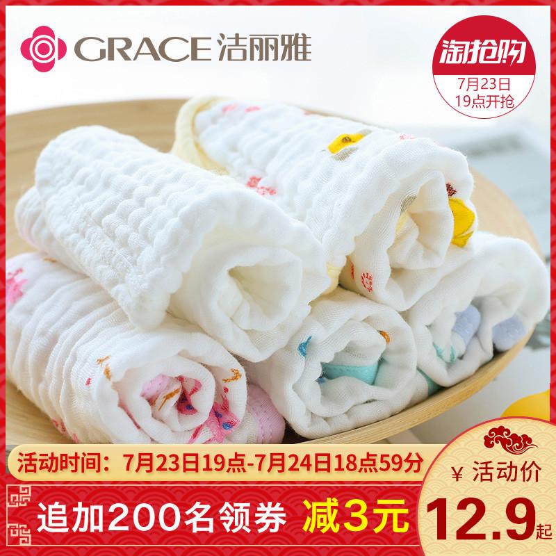 洁丽雅纯棉纱布毛巾 婴儿口水巾儿童宝宝洗脸小方巾新生婴儿用品