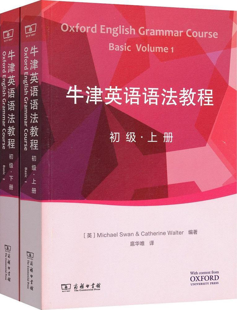 牛津英语语法教程(初级)初级 外语-实用英语 正版牛津英语语法教程 初级