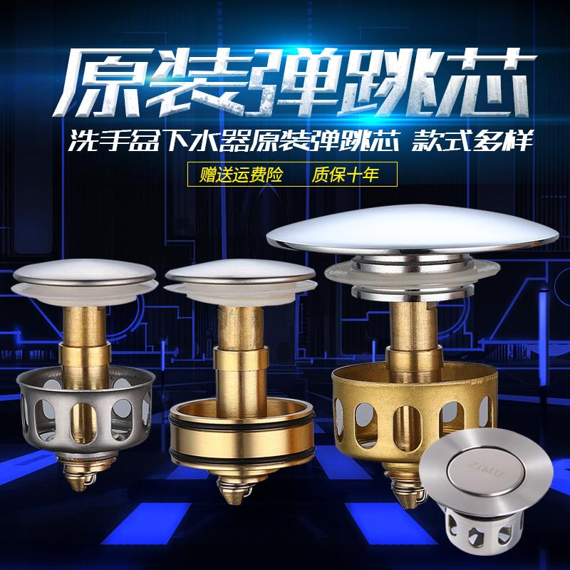 洗脸盆弹跳下水器配件台盆面盆不锈钢去水器塞盖洗手盆全铜弹跳芯