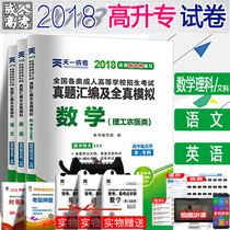 Tian a Adult Gao Sheng special 2018 analog test paper Chinese English Mathematics Science Liberal Arts secondary school into the college into the examination of the special promotion of this textbook over the years of the real question test Questions Library correspondence specialist set of preparation for 2019