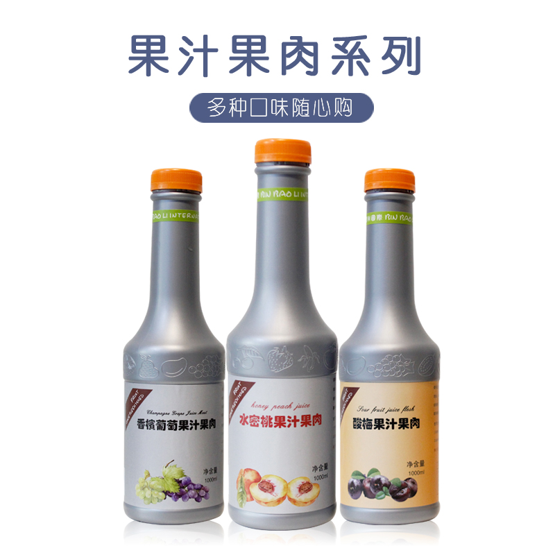 水蜜桃/香槟葡萄/酸梅果汁果肉 浓缩果味浓浆沙冰奶茶店专用原料