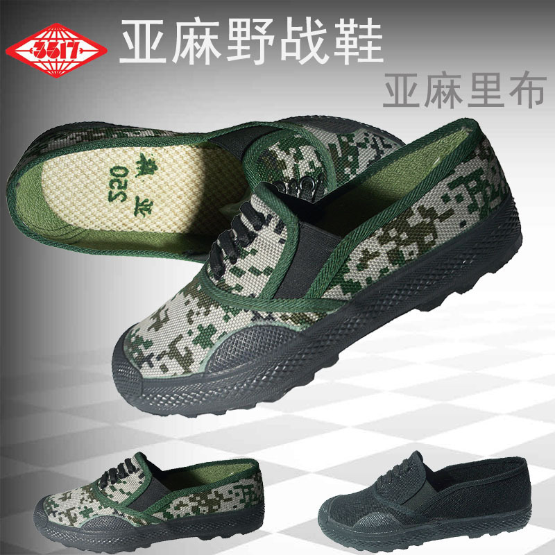 3517 Jihua slip on camouflage shoes without lace up release shoes mens canvas rubber shoes wear resistant labor protection shoes