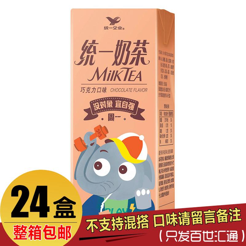 整箱包邮 统一奶茶250ml*24盒装 星座版巧克力麦香草莓味早餐饮料