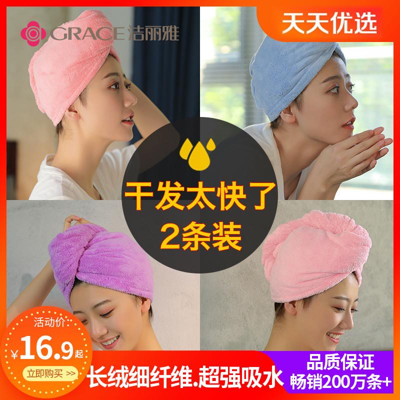 2條潔麗雅干發帽女吸水速干擦頭發毛巾包頭巾浴帽可愛長發干發巾