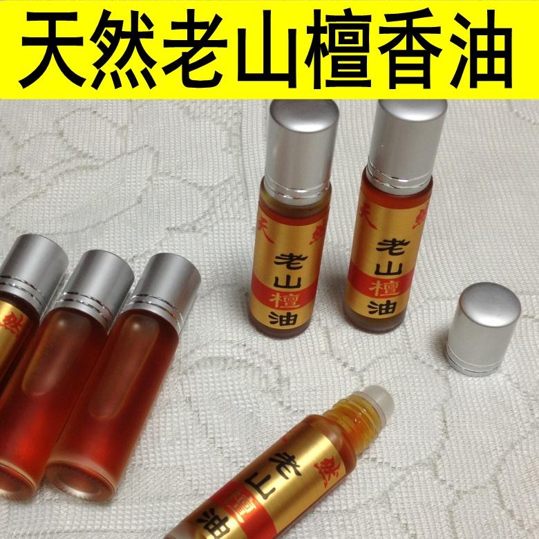 Индия страна происхождения лаошан сандаловое дерево масло дым сущность масло бисер обслуживание для будда успокаивающий дух лаошан сандаловое дерево масло 10ML