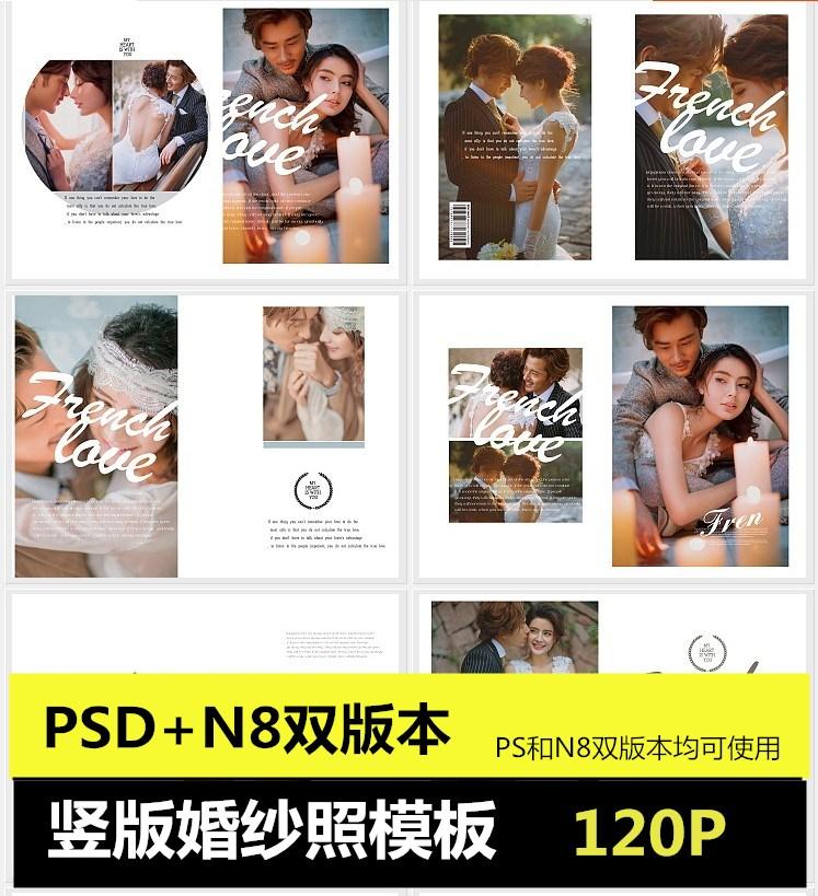 婚纱儿童写真古装psd模板2019影楼中国风相册版面设计素材方/竖版,可领取元淘宝优惠券